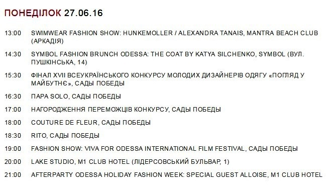 Odessa Holiday Fashion Week 2016