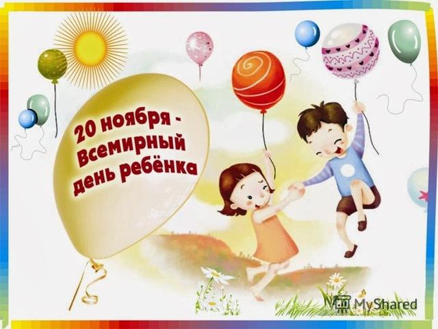 Открытка на всемирный день ребенка