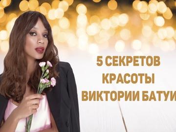 5 секретів краси Вікторії Батуі