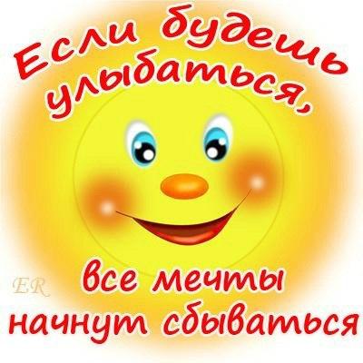 Если будешь улыбаться, все мечты начнут сбываться