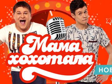 """""""Мамахохотала"""" стартує новий сезон шоу"""