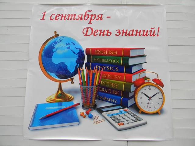 День знаний hd