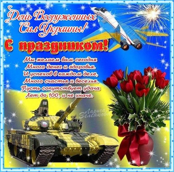 Украина поздравительные открытки с дне 855