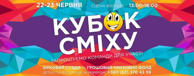 Куда пойти на выходных в Киеве: афиша на 21, 22 и 23 июня