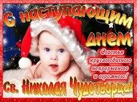Милые открытки ко дню Cв. Николая