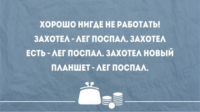 Афоризмы про деньги