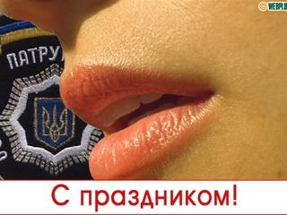 День працівників патрульно-постової служби України