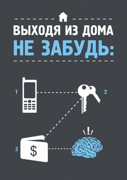 Главное - это мозги. Без них на улицу ни-ни
