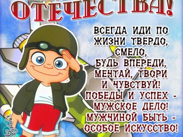 С днем защитника отечества поздравления мальчикам от девочек