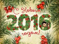 Открытки к Новому году обезьяны 2016
