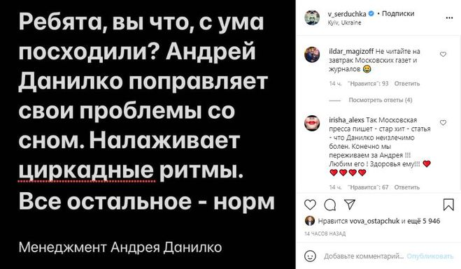 Состояние здоровья Андрея Данилко