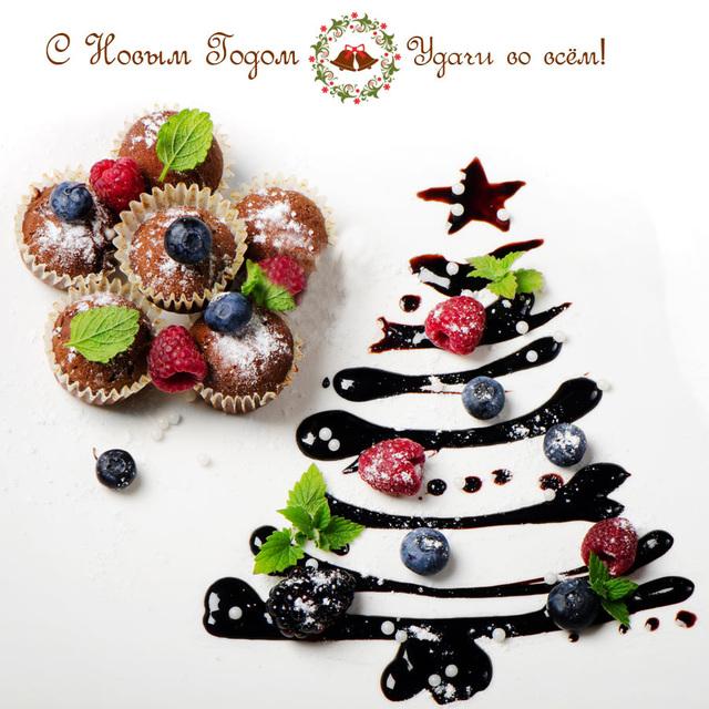 Вкусного Нового года 2015