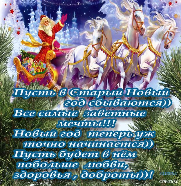 Классного Старого Нового года 2014