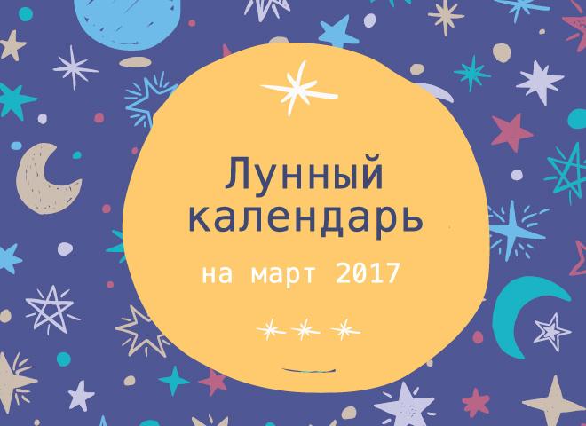Місячний календар на березень 2017 року