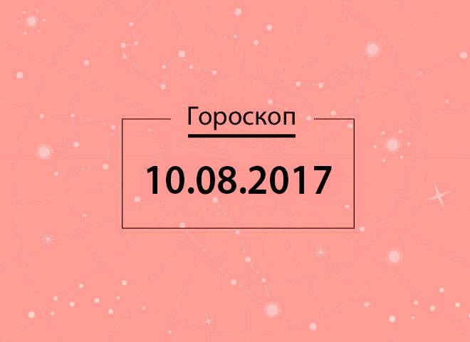 Гороскоп на серпень 2017