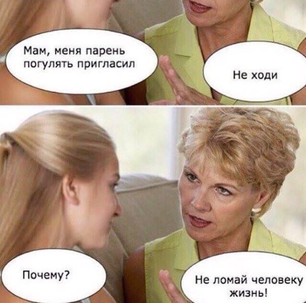 Мама дело говорит