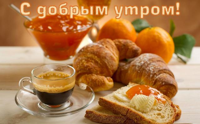 Доброе утречко!