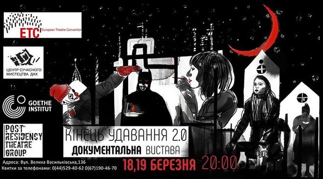 """Куди піти в Києві: вихідні 18 - 19 березня. Вистава """"Кінець Удавання 2.0"""""""