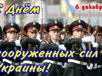 Открытки с Днем Вооруженных Сил Украины