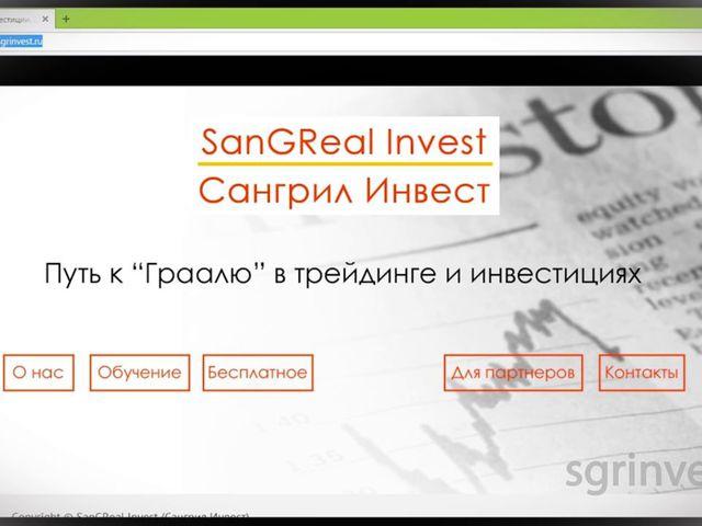 советник sgr 2.1 sangreal invest