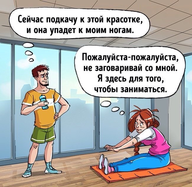 Комикс про спорт