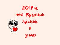 2017-й, Ты будешь лучше!