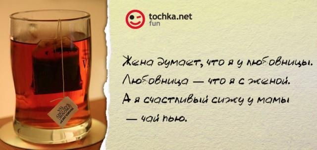 Прикольный афоризм от tochka про чай и любовницу