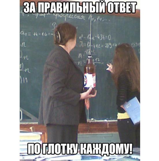 Смешные фотоприколы с учителями