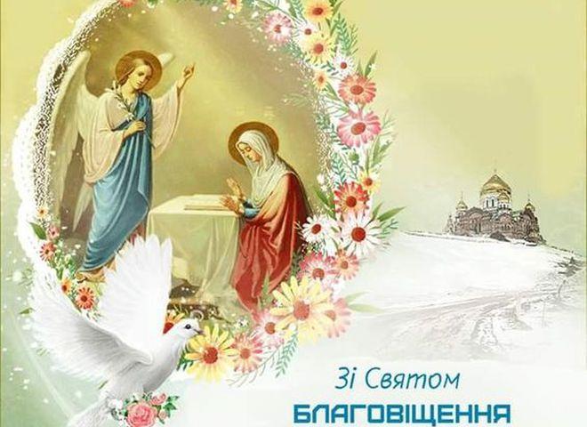 Благовещание поБлаговещение - поздравления в картинках и открыткахздравления