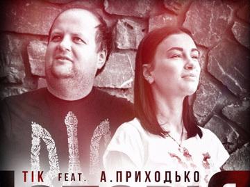 Тик и Анастасия Приходько
