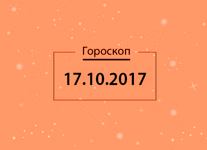 Гороскоп на жовтень 2017