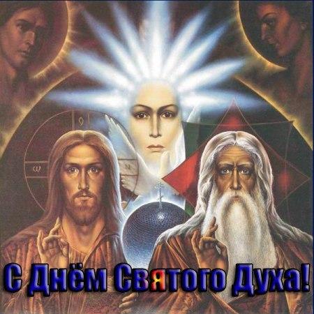 С Днём Святого Духа!