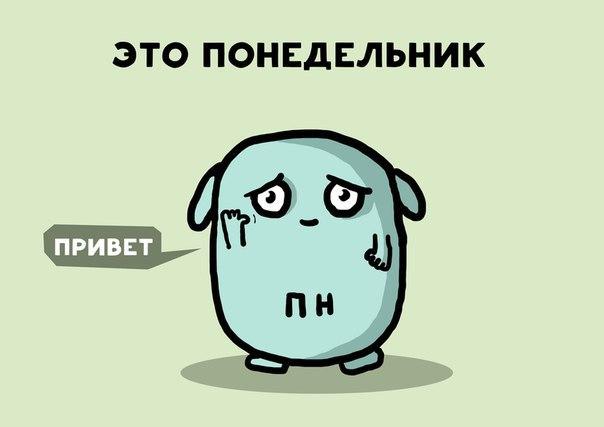 Милый комикс про понедельник