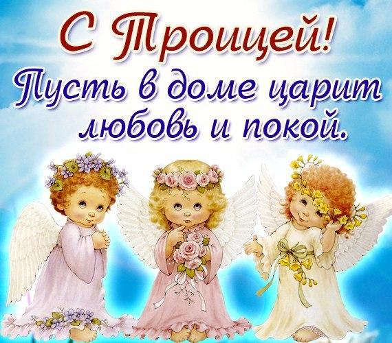 Картинки поздравления с троицей открытки