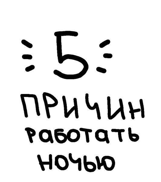 5 причин работать ночью