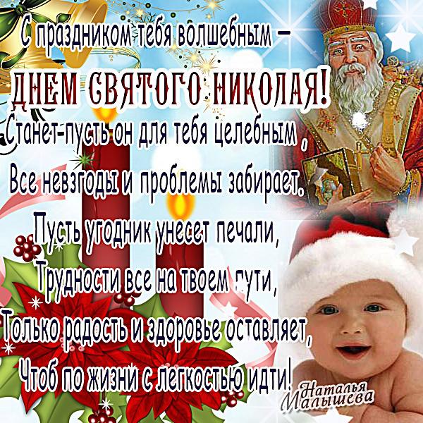 С Днём Св. Николая