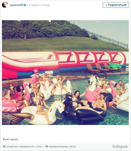 Фото з інстаграму Taylor Swift