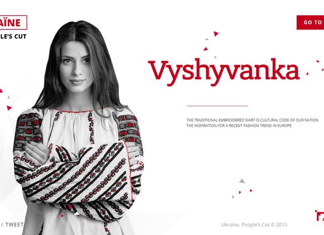 З'явився сайт для популяризації України за кордоном