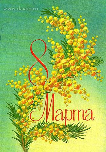 Ретро открытка с 8 марта