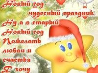 Пожелания на Новый год 2015