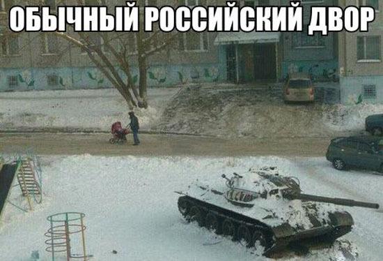 Обычное утро в России