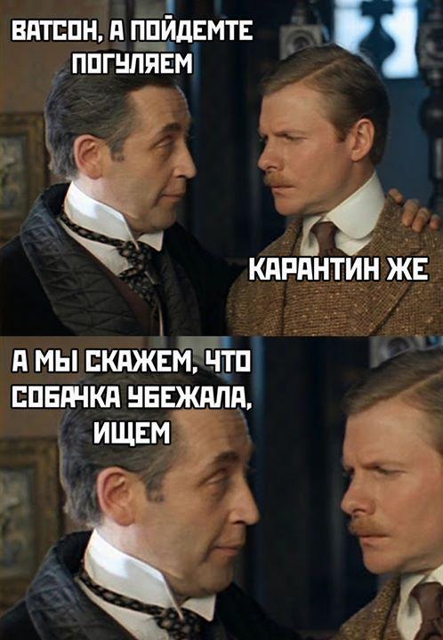 Шерлок и карантин