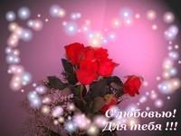 Листівка З Любов\'ю