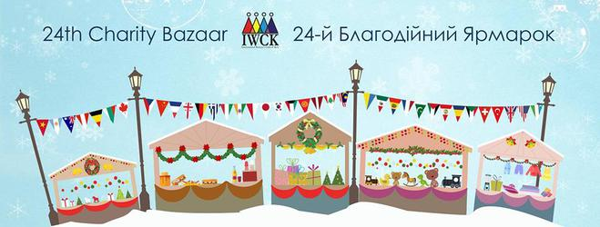 Куда пойти в Киеве: выходные 3 - 4 декабря