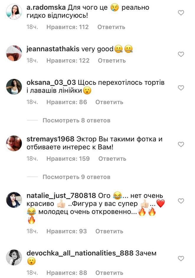 Комментарии Эктора Хименес-Браво