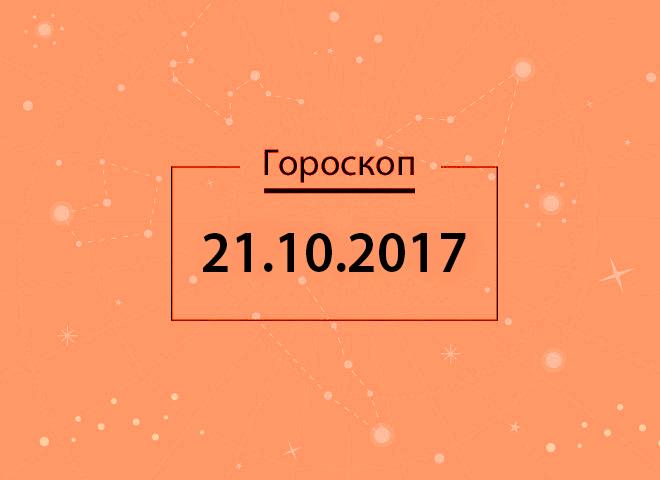 Гороскоп на октябрь 2017