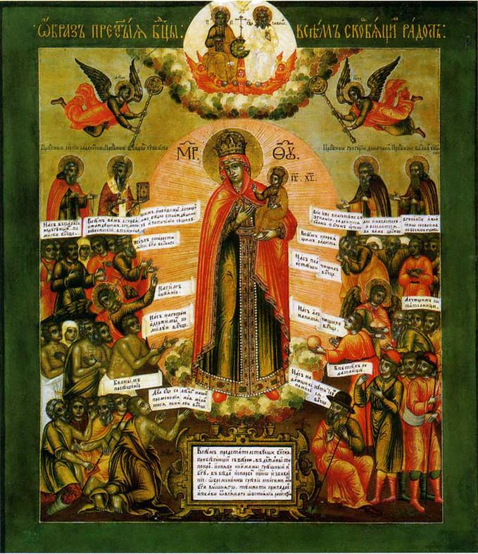 """Святкування на честь ікони Божої Матері """"Всіх скорботних Радість"""""""