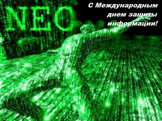 С Международным днем защиты информации!
