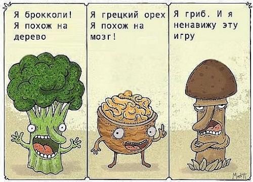 Овощи развлекаются