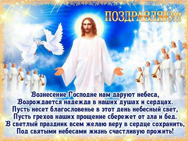 Поздравления с Вознесением Господним